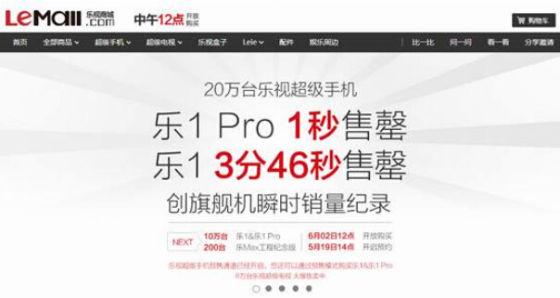20万台乐视手机今天开卖:3分46秒售罄
