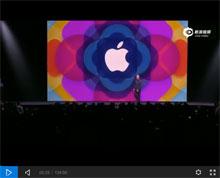 WWDC 2015主题演讲全程视频