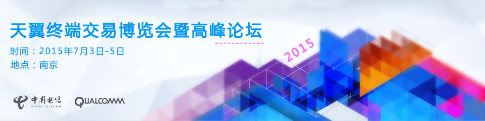 2015年天翼终端交易博览会暨高峰论坛