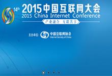 """互联网大会回顾:一场接地气的""""互联网+""""大会"""