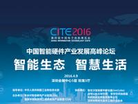智能硬件产业发展高峰论坛9日举行