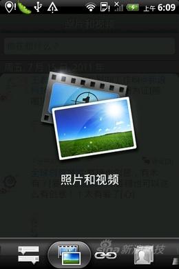 一键分享首款新浪微博手机HTC微客评测(9)