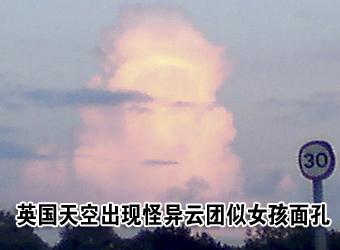 英国天空出现怪异云团