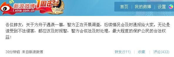 科技时代_北京市公安局微博称正调查方舟子被袭案