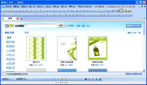 office 2010工作界面