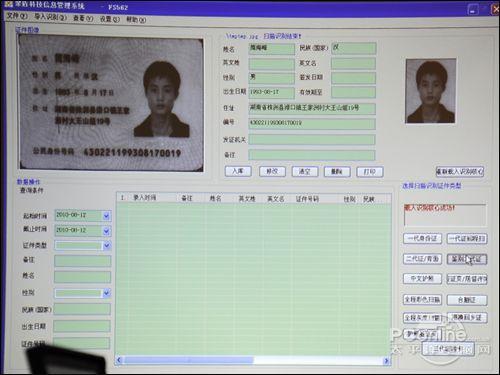 摄政王证件专用录入仪身份证扫描