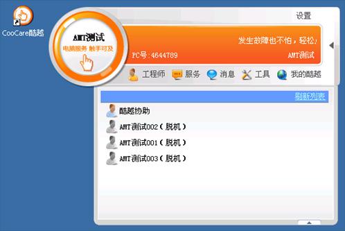 3分钟搞定电脑黑屏 远程桌面维护新工具(2)_软