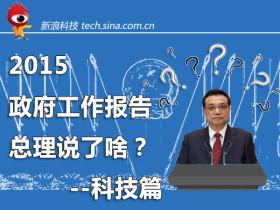 2015政府工作报告总理说了啥?--科技篇