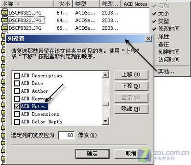 把ACDSee装到右键里看图变得很简单(图)