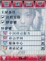 Linux新旗舰MOTO商务智能手机A1200评测(2)