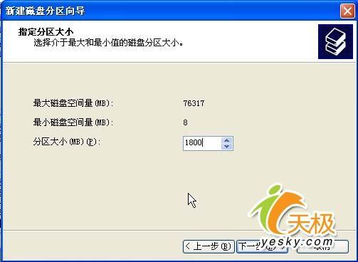 软硬兼施DIY一套移动WindowsXP操作系统(2)