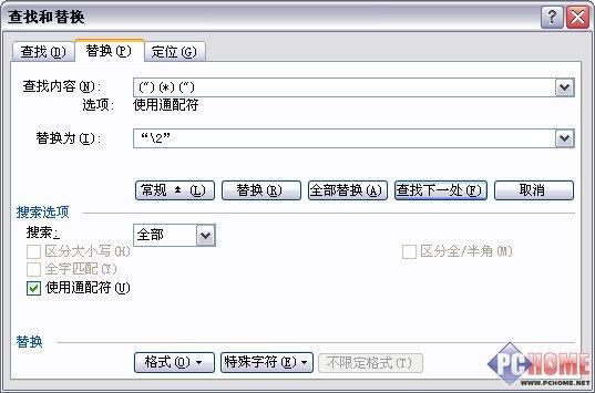 将Word文档英文双引号批量换成中文双引号