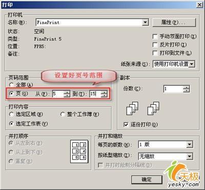 巧用WPS表格给旧文件资料打印上页码