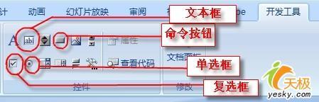 用PowerPoint做多种类型的交互练习题