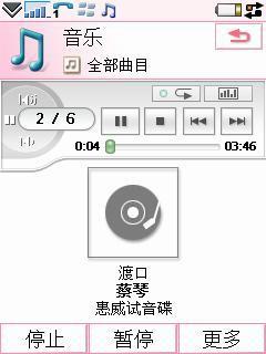 商务旗舰风采索尼爱立信集大成新机P1c详评(12)