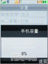 移动宽带手机王摩托镜面3G手机V9评测(9)