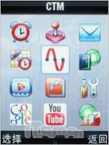 移动宽带手机王摩托镜面3G手机V9评测(4)