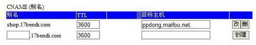 网店顶级域名绑定图文教程