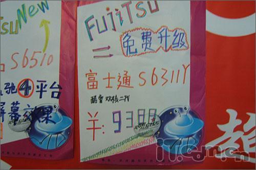 再次下调富士通S6311目前只需9388元