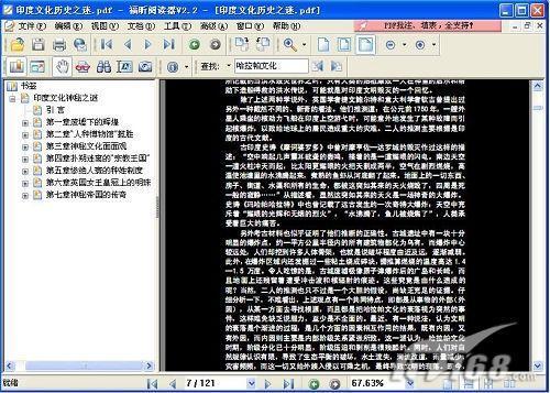 更方便PDF阅读器就选福昕阅读器