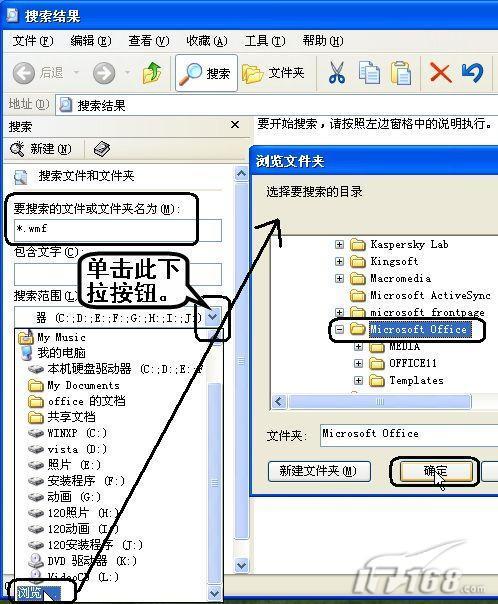 乾坤大挪移为WPS2007添加剪贴画