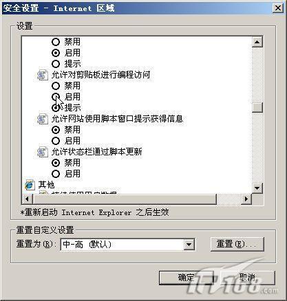 教你如何驯服微软IE7浏览器