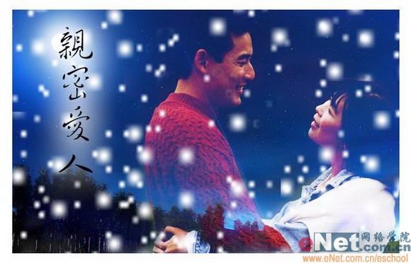 甜蜜蜜Photoshop打造冬日的浪漫