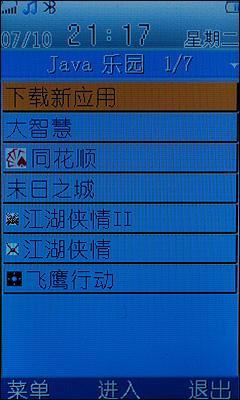 精美时尚步步高镜面宽屏音乐手机i8评测(6)