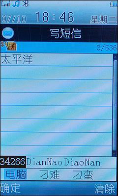 精美时尚步步高镜面宽屏音乐手机i8评测(3)