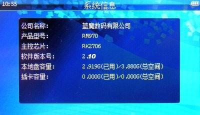 终于支持FLV蓝魔RM970新固件火热出炉