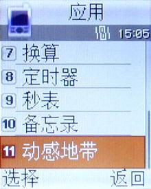 时尚小巧三星FM随身听滑盖机B508评测(6)