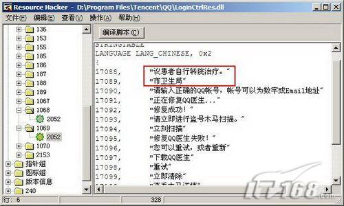 妙用超级兔子安全卸载烦人QQ医生(2)