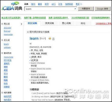 选自己最喜欢的最全在线翻译网站大阅兵