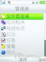 演绎美丽传说索爱时尚3G手机K660i评测(9)
