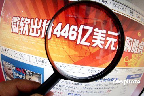 纽约时报称中国反垄断法将影响微软收购雅虎