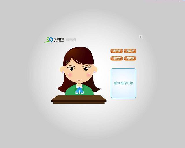 39健康精灵:电脑桌面健康提醒绿色小助手