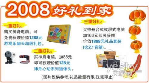 荣列近期降价榜前茅8款超值品牌机推荐