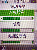 双网自由组合三星全能商务机W599评测(3)