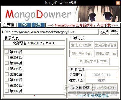 使用MangaDowner软件疯狂下载在线漫画