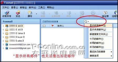 重大Bug解决Foxmail6.5Beta2体验(3)