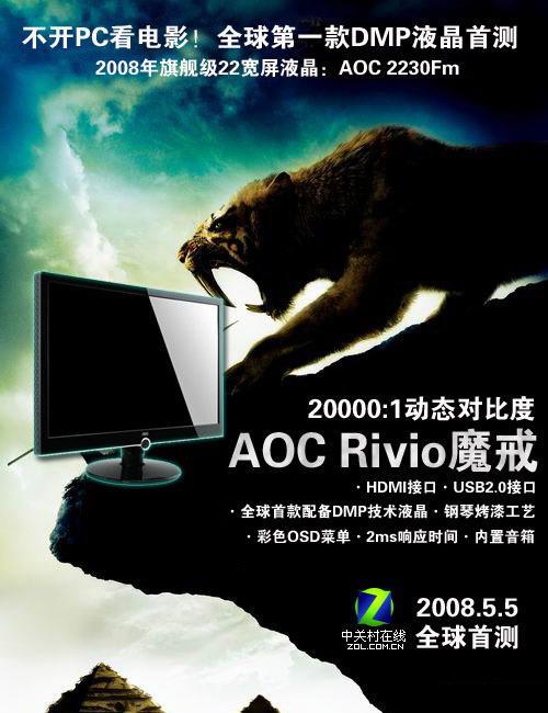 不开PC看电影全球首款DMP液晶显示器评测