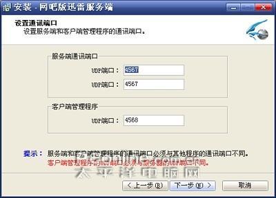 局域网下载保安宁网吧版迅雷详细评测