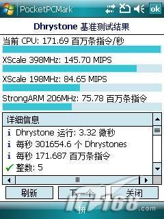 导航智能王HKCG801与多普达P800对比(10)