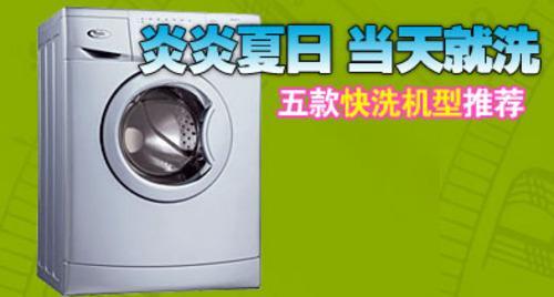 当天就洗五款带快洗功能洗衣机推荐