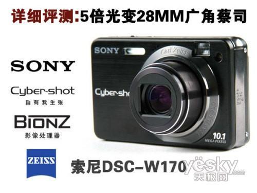 5倍光变28mm广角蔡司镜索尼W170评测(2)