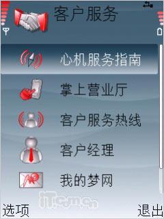 轻巧迷人造型诺基亚智能手机6122c评测(13)