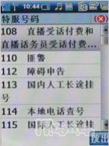 奢华铭世版酷派G网双卡双待8688评测(14)