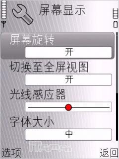 睿智精英诺基亚滑盖商务E66详尽评测(3)