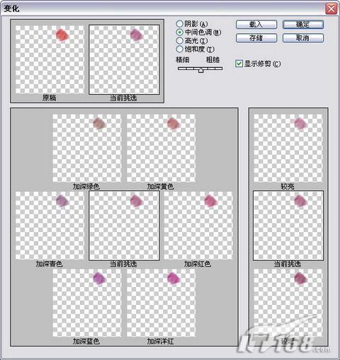 """变化""""调节框,调整图形的大小和位置.执行【图像→调整→变化】命"""