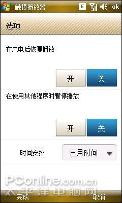 大战一触即发诺基亚N96与三星i908评测(5)